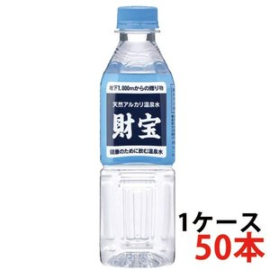 ミネラルウォーター 財宝温泉 500ml 50本 送料無料 天然水|frekago-y