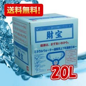 ミネラルウォーター 財宝温泉 20L ×1ケース 送料無料 天然水|frekago-y