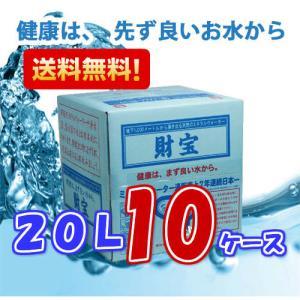 ミネラルウォーター 財宝温泉 20L ×10ケース 送料無料 天然水|frekago-y