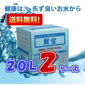ミネラルウォーター 財宝温泉 20L ×2ケース 送料無料 天然水|frekago-y