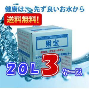 ミネラルウォーター 財宝温泉 20L ×3ケース 送料無料 天然水|frekago-y