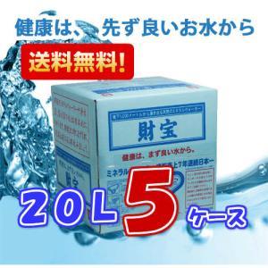 ミネラルウォーター 財宝温泉 20L ×5ケース 送料無料 天然水|frekago-y