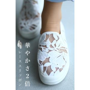 スリッポン レディース おしゃれ 30代ファッション 上品 レーススリッポン ホワイト 40代ファッ...