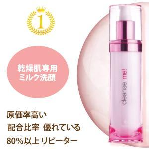 洗顔 クレンジング ミルククレンジング メイク落とし 潤い トライアル 乾燥肌 毛穴ケア オーガニック cleanseme ラディエント-CクレンザーII frescaフレスカ|fresca-skin1