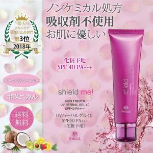 日焼け止め ノンケミカル 【UVカット化粧下地】shield...