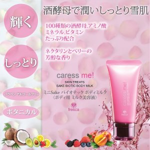 ボディミルク もち肌  高保湿 【乾燥対策ボディークリーム】ミニサイズ caressme!Sakeバイオテックボディミルクボディ用ミルク美容液/fresca(フレスカ) fresca-skin1