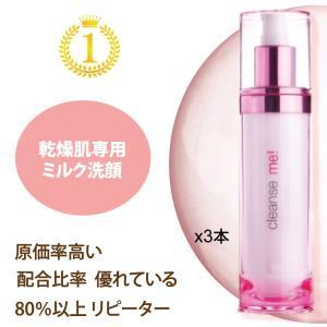 洗顔 クレンジング ミルククレンジング メイク落とし 潤い トライアル 乾燥肌 毛穴ケア オーガニック ラディエント-CクレンザーII 120mLx3 fresca フレスカ|fresca-skin1