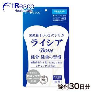 ケイ素の王様 ライシアbone 錠剤 30日分(1日147円=ケイ素41mg)信頼の特許原料RB1シリカは、水溶性・非晶質、稲由来で薬品不使用、濃度1位!|fresco-healthcare