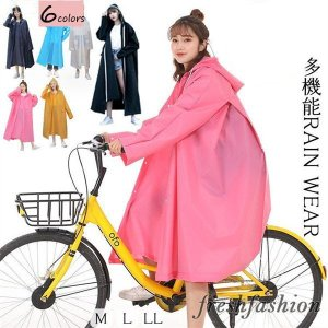 レインコート 自転車 ママ レディース カッパ 雨具 レインポンチョ リュック メンズ 通学 レイン...
