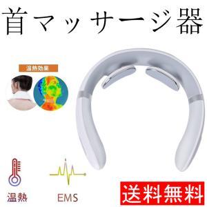 マッサージ マッサージ器 首 頚椎理学療法器 健康器具 ネックマッサージ リラックス 温熱 ギフト 軽量 解消グッズ 多機能 充電式の画像