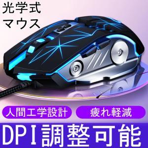 マウス 有線  超高感度 ゲーミングマウス USB 充電式 4段階 7ボタン 4色ライト LED 光...