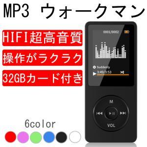 MP3プレーヤー HIFI高音質 sdカード対応 32GBカード付き 音楽プレイヤー デジタルオーデ...
