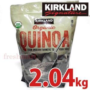 カークランド オーガニック キヌア 2.04kg 大容量 業務用 有機キノア