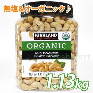 カークランド アンソルティッド オーガニック カシューナッツ 1.13kg 業務用 詰め合わせ