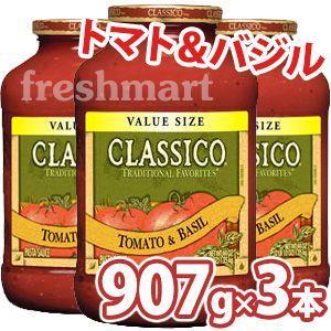 クラシコ CLASSICO トマト&バジル パスタソース 907g×3本セット  業務用|freshmart