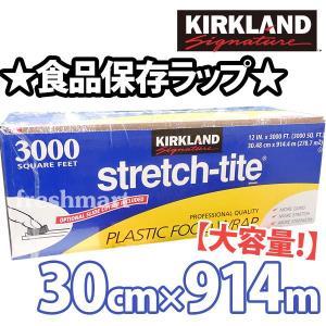 カークランド ストレッチタイト フードラップ 30.48cm×914.4m ラップフィルム 業務用 コストコ costco KIRKLAND