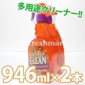 オレンジクリーン 946ml×2本 住宅用合成洗剤 マルチクリーナー お掃除クリーナー|freshmart