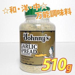 ジョニーズ ガーリックシーズニング 510g 業務用サイズ 調味料 スパイス|freshmart