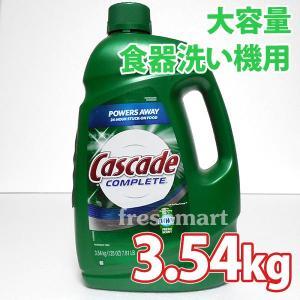 カスケード コンプリートジェル 食器洗い機用洗剤 3.54kg 業務用 食洗機用洗剤|freshmart