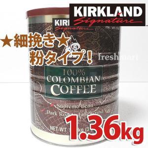 良質のコロンビア産100%のコーヒー豆を原料としたコーヒー粉です。 細挽きのダークローストでしっかり...