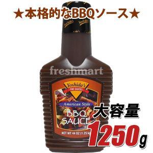 送料無料 ヨシダソース BBQ(バーベキュー)1250g×12本セット 業務用 大容量パック