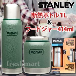 スタンレー 真空断熱ステンレスボトル1L&真空フードジャー414ml クラシックボトル 魔法瓶 水筒 STANLY freshmart