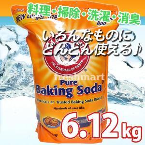 アーム&ハンマー ベーキングソーダ(重曹)6.12kg ARM&HAMMER 業務用|freshmart