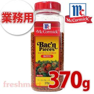 マコーミック ベーコンフレーバービッツ 370g 業務用サイズ トッピング スパイス 調味料 McCormick|freshmart