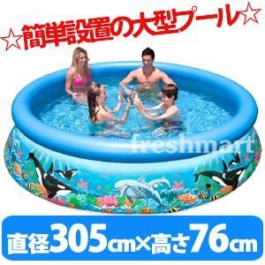 送料無料 インテックス INTEX イージーセットプール 簡単設置の大型プール! ビニールプール|freshmart