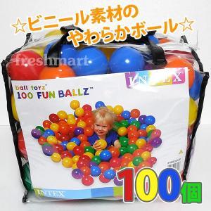 インテックス INTEX カラフルボール100個セット お部屋やお風呂に遊び方いろいろ|freshmart