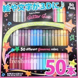 書いたところが立体的に浮き上がる ELMER'S 3Dペン 50本 カラーペンセット|freshmart