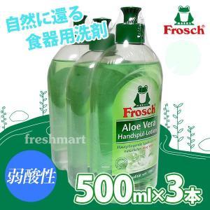 フロッシュ アロエベラ 食器用洗剤 500ml×3本セット 大容量 業務用|freshmart