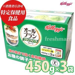 ケロッグ オールブランフレーク プレーン 業務用サイズ 450g×3箱 コーンフレーク  シリアル食品 Kellogg's