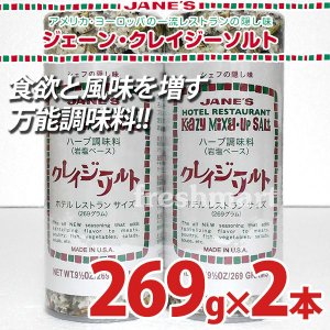 JANE'S クレイジーソルト ホテルレストランサイズ ハーブ&スパイス調味料 269g×2缶セット 業務用サイズ|freshmart