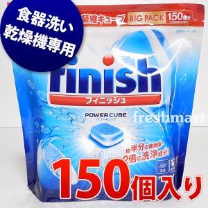 フィニッシュ タブレット パワーキューブ 5g×150個 食器洗い乾燥機専用洗剤 除菌/消臭 業務用 食洗機用洗剤|freshmart