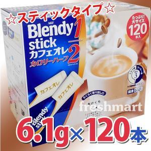 ブレンディ スティック カフェオレ カロリーハーフ 6.1g×120本(1本20.7円) 大容量 業務用