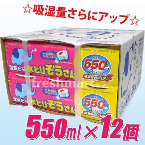 湿気取り 水とりぞうさん 550ml×12個(3個パック×4)セット 大容量 業務用|freshmart
