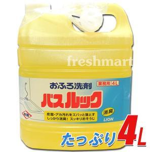 ライオン バスルック 4L つめかえ用 業務用 浴室用洗剤|freshmart