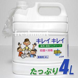 おなじみライオンのキレイキレイ人気ハンドソープ、業務用つめかえ特大ボトルです! 「殺菌成分」配合で、...