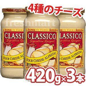 クラシコ CLASSICO 4チーズ アルフレッド パスタソース 420g×3本セット 業務用|freshmart