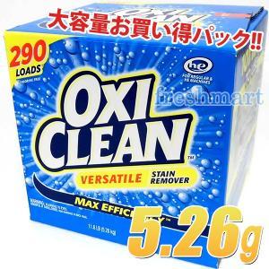 送料無料 オキシクリーン 粉末漂白剤 5.26kg 業務用 OXI CLEAN