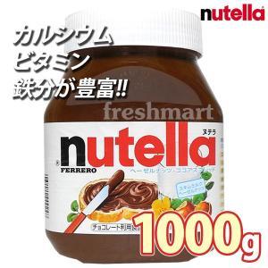 ヌテラ へーゼルナッツ・ココアスプレッド 1000g 業務用 nutella