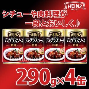 ハインツ デミグラスソース特選 290g×4缶セット 業務用 缶詰 調味料 ソース|freshmart