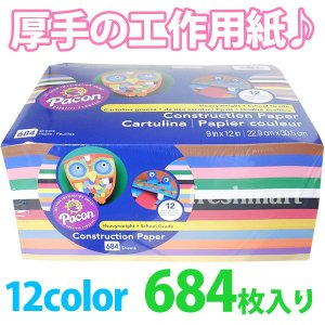 Pacon 12カラーの厚紙工作用紙 684枚入り 22.9×30.5cm construction paper|freshmart