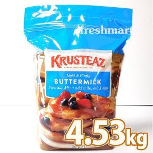 クラステーズ バターミルク パンケーキミックス 4.53kg  ホットケーキ 業務用 KRUSTEAZ