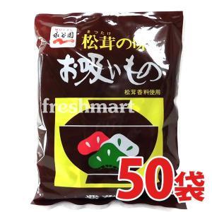 永谷園 松茸の味 お吸い物 業務用50袋 松茸香料使用 即席お吸いもの|freshmart