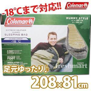 送料無料 コールマン Coleman エクストリームウェザー マミースリーピングバッグ 寝袋 -18℃まで対応 収納袋付き シュラフ 封筒型 冬用|freshmart