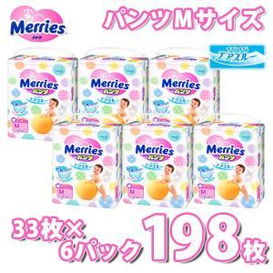 送料無料 メリーズパンツ Mサイズ 6〜10kg 198枚(...