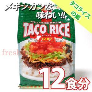 沖縄ホーメル タコライス 12食セット(タコスミート65g×12袋/ホットソース6g×12袋)Hor...
