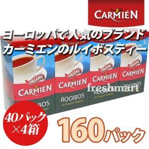 カーミエン CARMIEN オーガニックルイボスティー 160パック ルイボス茶 業務用...